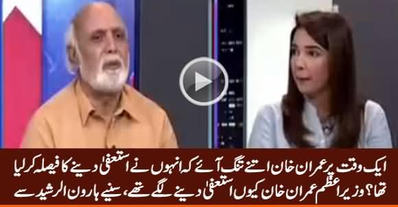 Imran Khan Ne Aik Mauqa Per Resign Karne Ka Faisla Kar Lia Tha - Haroon Rasheed
