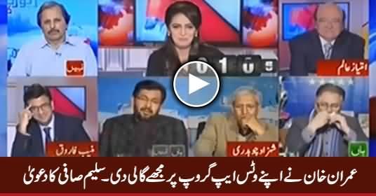 Imran Khan Ne Apne Whatsapp Group Par Mujhe Gaali Dii - Saleem Safi