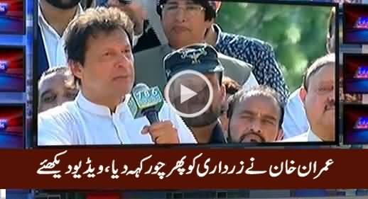 Imran Khan Ne Asif Zardari Ko Phir Choor Keh Diya - Kamran Khan Plays Video