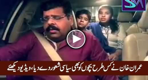 Imran Khan Ne Bachon Ko Bhi Siasi Shaoor De Diya, Must Watch