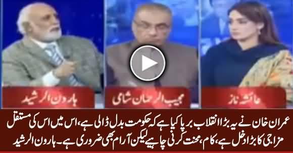 Imran Khan Ne Bara Inqilab Barpa Kia Hai Ke Hakumat Badal Daali Hai - Haroon Rasheed