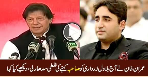 Imran Khan Ne Bilawal Ko