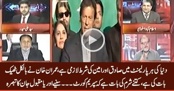 Imran Khan Ne Bilkul Theek Baat Ki - Orya Maqbool Jan Analysis on Article 62,63