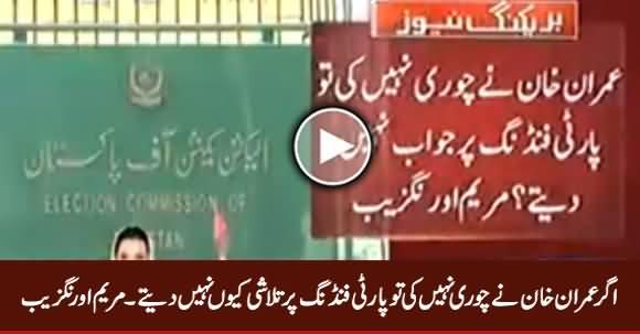Imran Khan Ne Chori Nahi Ki Tu Party Funding Per Talashi Kyun Nahi Dete - Maryam Aurangzeb