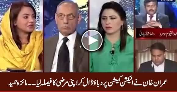 Imran Khan Ne Election Commission Per Dabao Daal Kar Marzi Ka Faisla Lia - Maiza Hameed