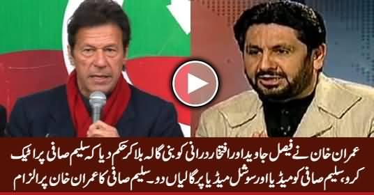 Imran Khan Ne Faisal Javed Ko Hukam Dia Ke Saleem Safi Ko Gaaliyan Do - Saleem Safi