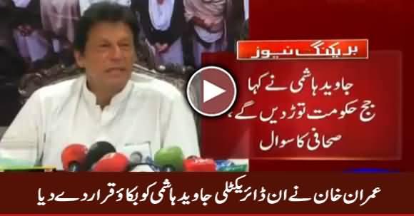 Imran Khan Ne Indirectly Javed Hashmi Ko Bikao Qarar De Dia