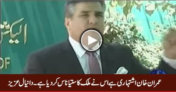 Imran Khan Ne Is Mulk Ka Satyanas Kar Dia Hai - Daniyal Aziz