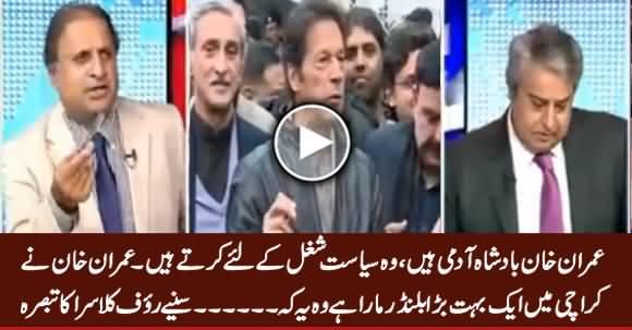 Imran Khan Ne Karachi Mein Aik Bohat Bara Blunder Maara ..... Listen Rauf Klasra's Analysis