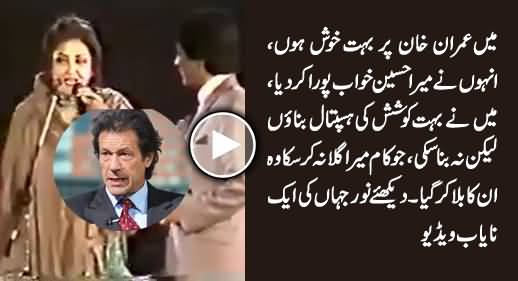 Imran Khan Ne Mera Khawab Pora Kia - Noor Jahan Golden Words For Imran Khan, Rare Video
