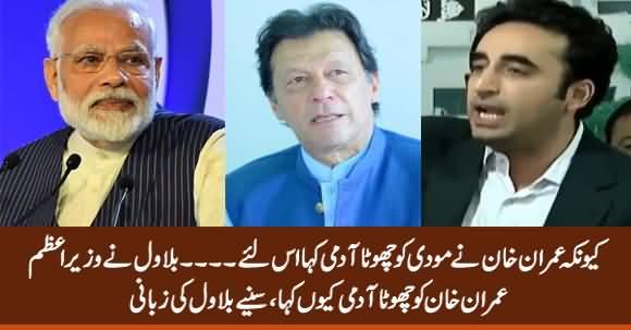 Imran Khan Ne Modi Ko Chota Aadmi Kaha Is Liye Maine Bhi Imran Khan Ko Kaha - Bilawal Zardari