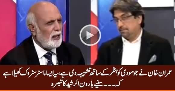 Imran Khan Ne Modi Ko Hitler Jaisa Qarar De Ker Master Stroke Khaila Hai - Haroon Rasheed