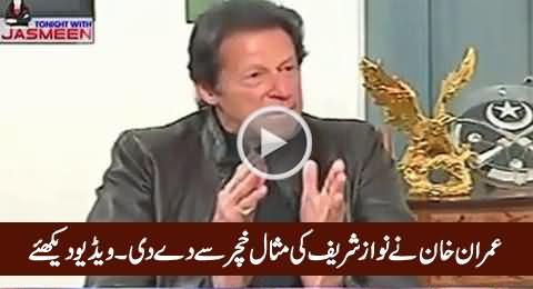 Imran Khan Ne Nawaz Sharif Ki Misaal Khachar Se Dey Di