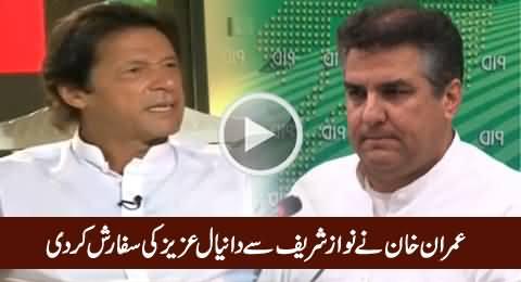Imran Khan Ne Nawaz Sharif Se Daniyal Aziz Ki Sifarash Kar Di