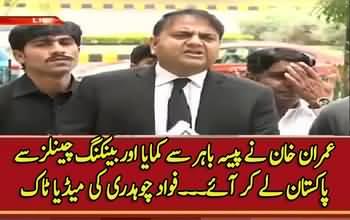 Imran Khan Ne Paisa Bahir Se Kamaya Aur Banking Channels se Pakistan Le Kar Aaya- Fawad Chaudhry's media talk