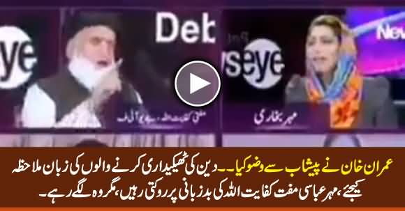 Imran Khan Ne Paishab Se Wuzu Kia - See The Language of Mufti Kifayatullah