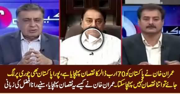 Imran Khan Ne Pakistan Ko 70 Arab Dollar Ka Nuqsan Pahunchaya - Rana Afzal