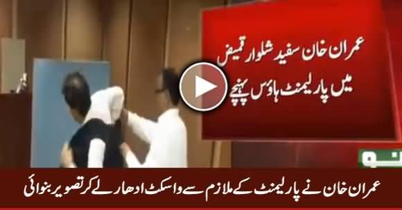 Imran Khan Ne Parliament Employee Se Waistcoat Udhar Le Kar Tasveer Banwai