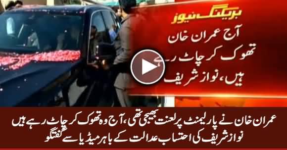 Imran Khan Ne Parliament Per Lanat Bhaiji Thi, Ab Thook Ker Chat Rahe Hain - Nawaz Sharif
