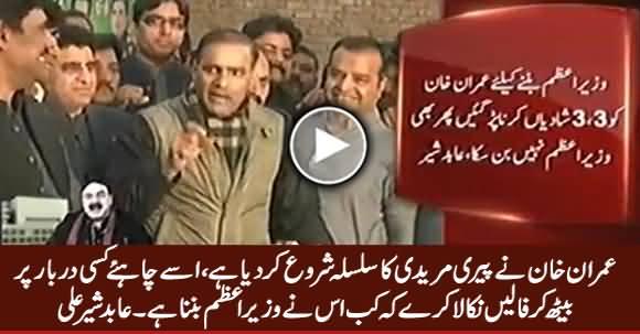 Imran Khan Ne Peeri Mureedi Ka Silsala Shuru Kar Dia Hai - Abid Sher Ali