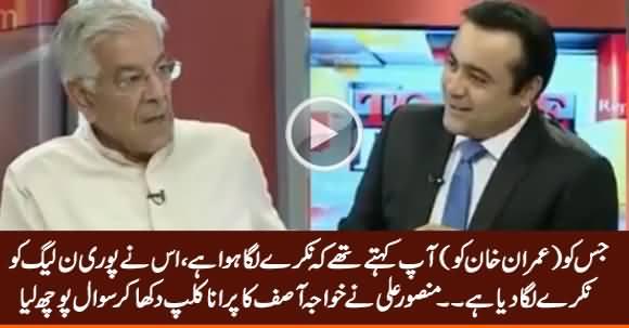 Imran Khan Ne Pori PMLN Ko Nukrey Laga Dia Hai - Mansoor Ali Khan To Khawaja Asif