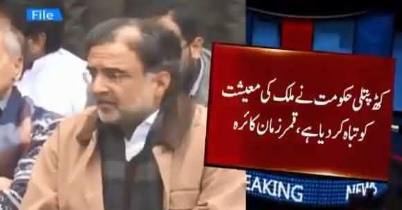 Imran Khan Ne Qom Ko Jhoot Ka Teeka Laga Rakha Hai - Qamar Zaman Kaira Criticize Imran Khan