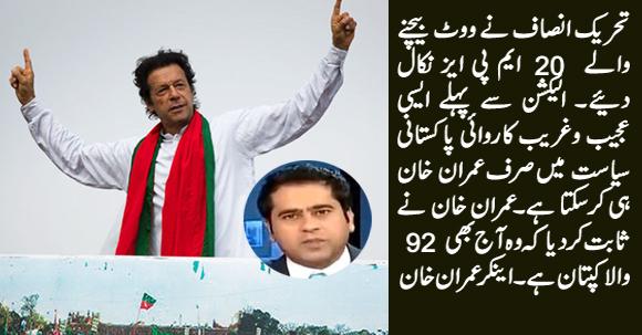 Imran Khan Ne Sabit Ker Dia Ke Woh Aaj Bhi 92 Wala Kaptaan Hai - Anchor Imran Khan