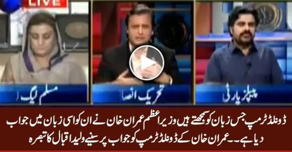 Imran Khan Ne Trump Ko Usi Ki Zuban Mein Jawab Dia Hai - Waleed Iqbal