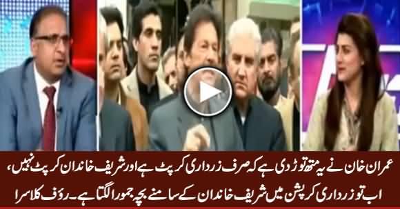 Imran Khan Ne Yeh Myth Toor Di Hai Ke Sharif Khandan Corrupt Nahi - Rauf Klasra