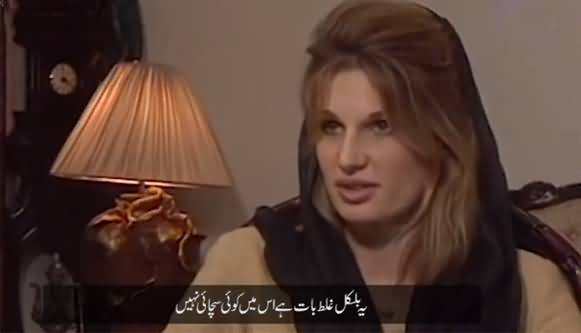 Imran Khan Never Accepted A Penny From My Father - Jemima Khan