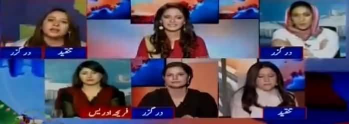 Imran Khan never discouraged Reham instead She tried to overtake PTI - Fareeha Idrees