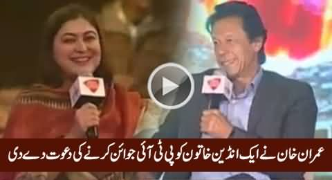 Imran Khan Offers An Indian Lady To Join PTI, But Why, Watch Video