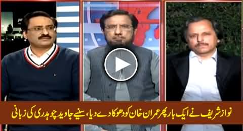 Imran Khan Once Again Deceived by Nawaz Sharif - Inside Story By Javed Chaudhry