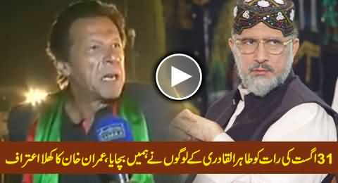Imran Khan Openly Admits That Dr. Tahir ul Qadri Workers Saved PTI Workers on 31st August Night