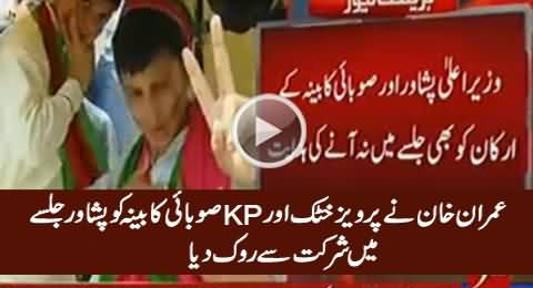 Imran Khan Orders Pervez Khattak & KPK Cabinet Members Not To Attend Peshawar Jalsa Today