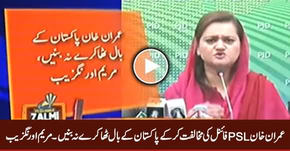 Imran Khan Pakistan Ke Bal Thackeray Na Banein - Maryam Aurangzeb
