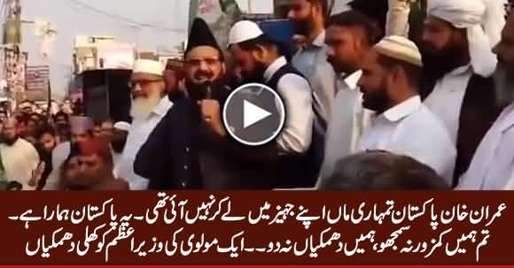 Imran Khan! Pakistan Tumhari Maan Jahaiz Mein Le Ker Nahi Aai Thi - A Molvi Bashing PM