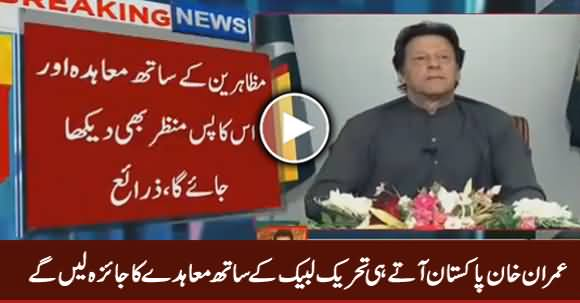 Imran Khan Pakistan Wapis Aane Ke Baad TLP Agreement Ka Jaiza Lein Ge