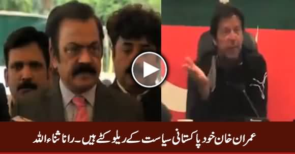 Imran Khan Pakistani Siasat Ke Relu Katte Hain - Rana Sanaullah