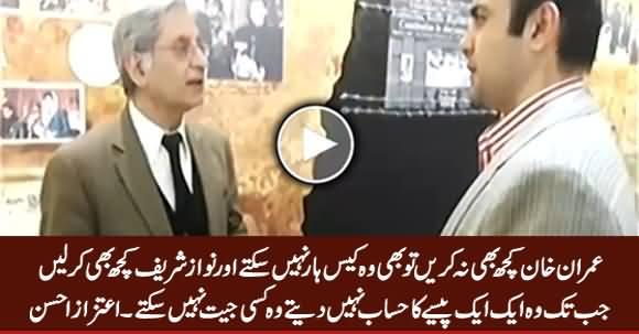Imran Khan Panama Case Haar Nahi Sakte, Chahe Nawaz Sharif Kuch Bhi Kar Lein - Aitzaz Ahsan