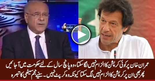 Imran Khan Par Koi Corruption Ka Ilzam Nahi Laga Sakta - Najam Sethi Analysis