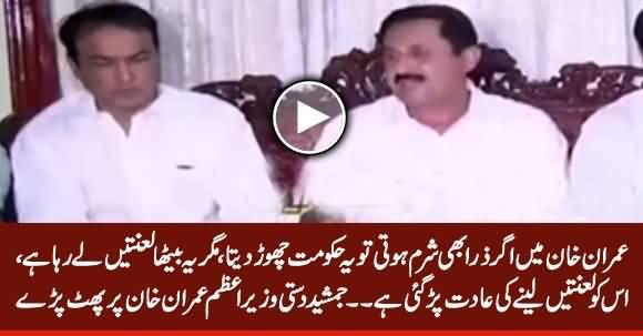 Imran Khan Per Har Taraf Se Lanatein Par Rahi Hein - Jamshed Dasti Bashing PM Imran Khan
