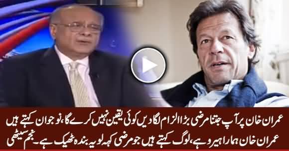 Imran Khan Per Jitna Marzi Bara Ilzam Laga Dien, Koi Yaqeen Nahi Kare Ga - Najam Sethi