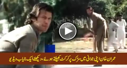 Imran Khan Playing Cricket in Streets in His Young Age, Watch Rare Video