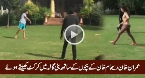 Imran Khan Playing Cricket with Reham Khan Children in Bani Gala