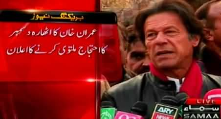 Imran Khan Postponed 18th December Countrywide Protest Due to Peshawar School Attack