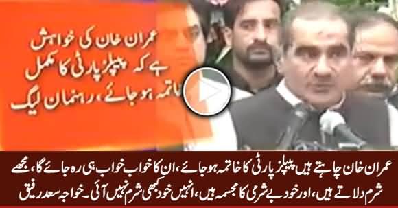 Imran Khan PPP Ka Khatima Chahte Hain, Un Ka Khawab Khawab Hi Reh Jaye Ga - Khawaja Saad Rafique