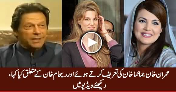 Imran Khan Praised Jemima Khan But See What He Said About Reham Khan