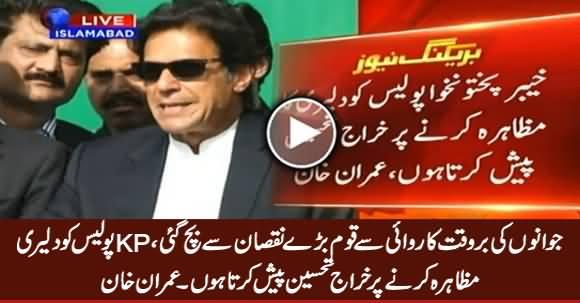 Imran Khan Praised KP Police for Their Prompt Action During Terrorist Attack in Charsadda