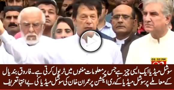 Imran Khan Praises Social Media Reaction on Farooq Bandial's Joining PTI
